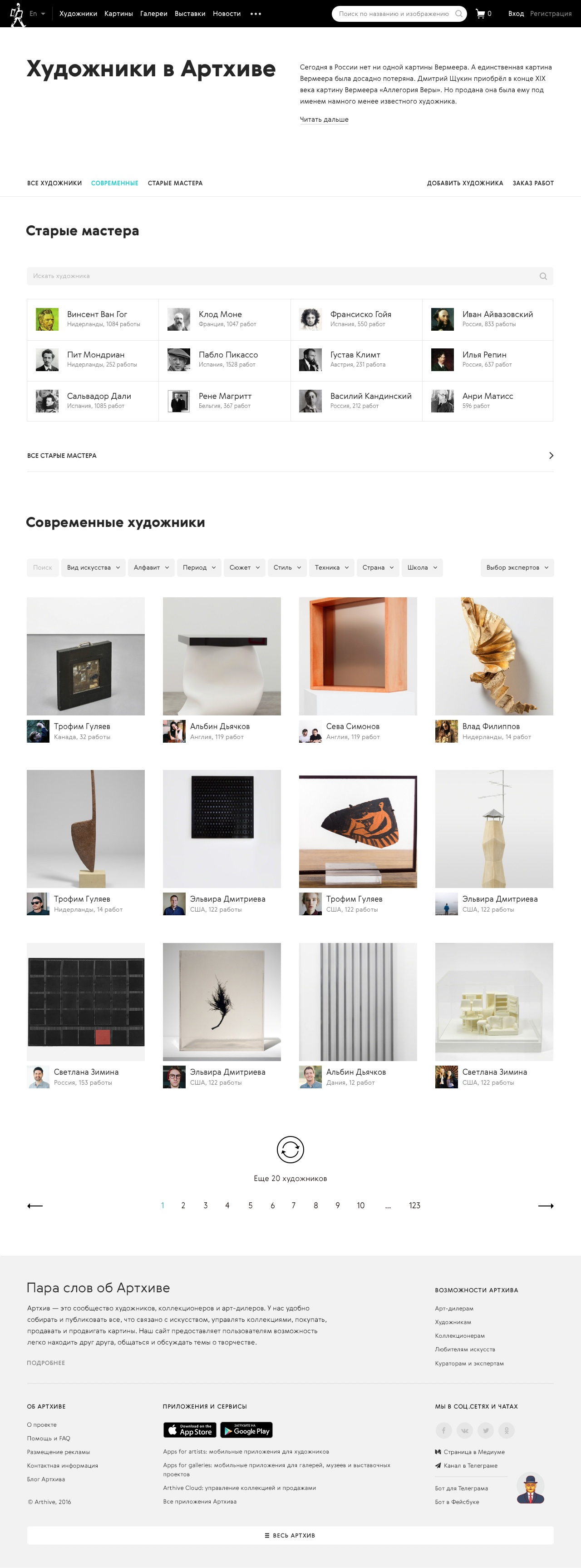 02.0_listing_artists_all