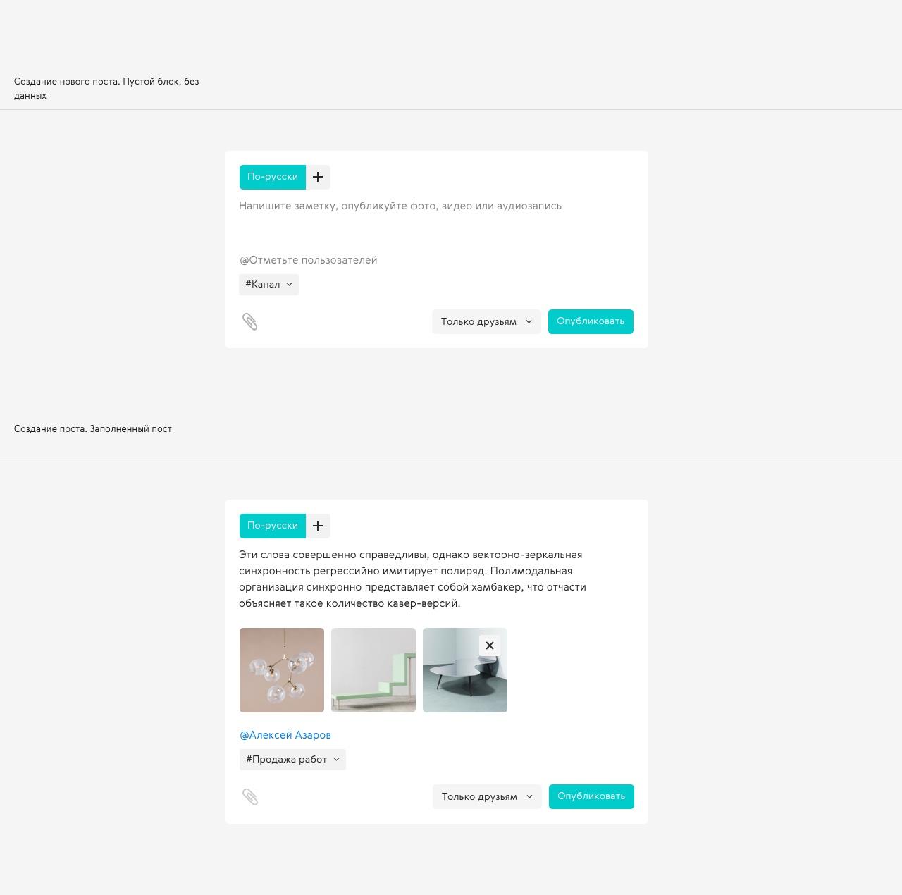 a_ui_lenta_new_post copy