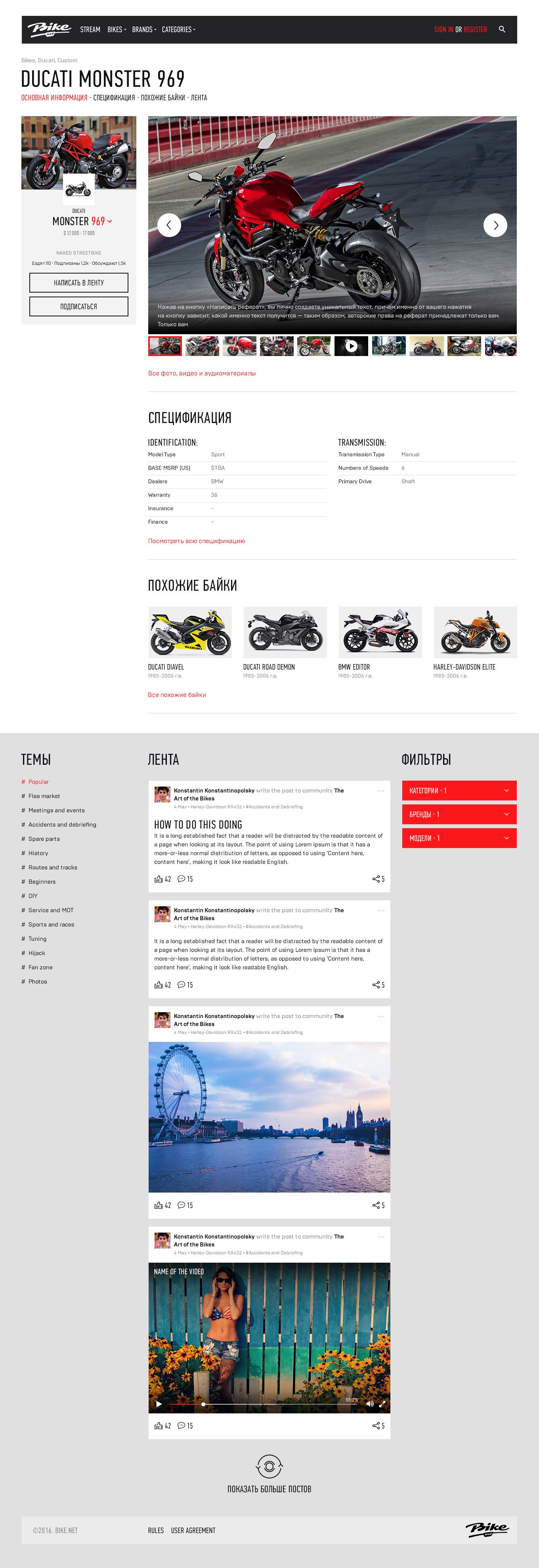 bikenet_bike_general