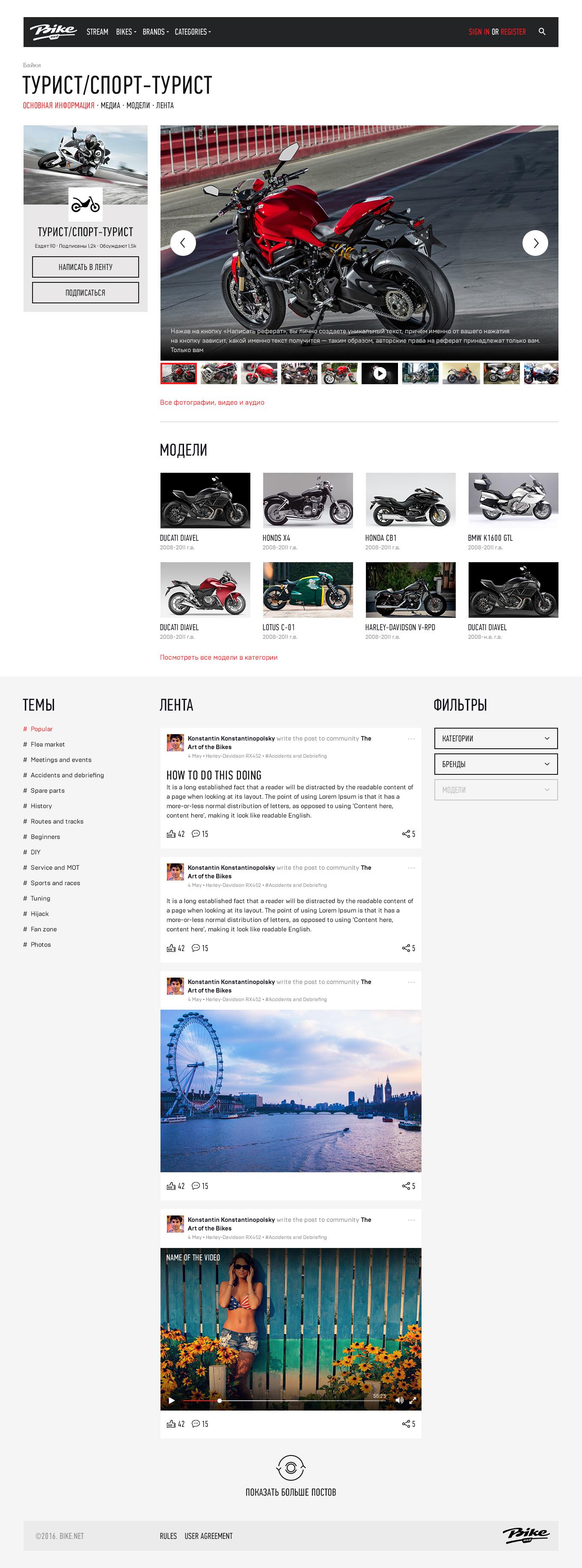 bikenet_category