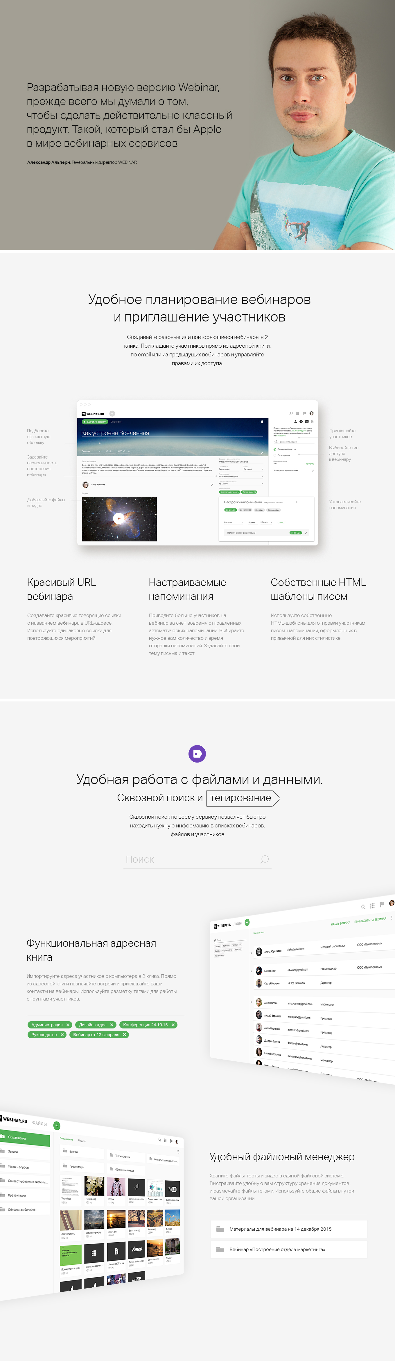 webinar_promo_landing_part4