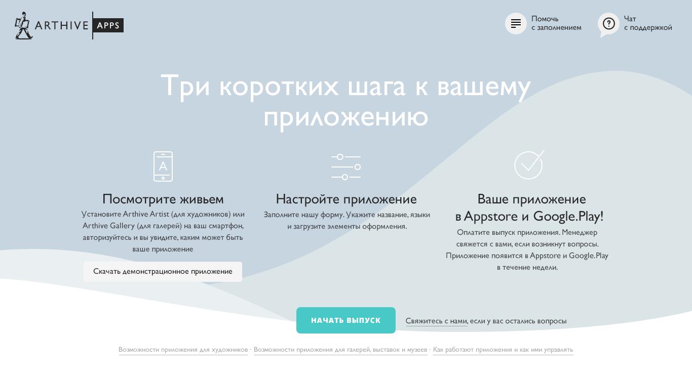 app_create_intro