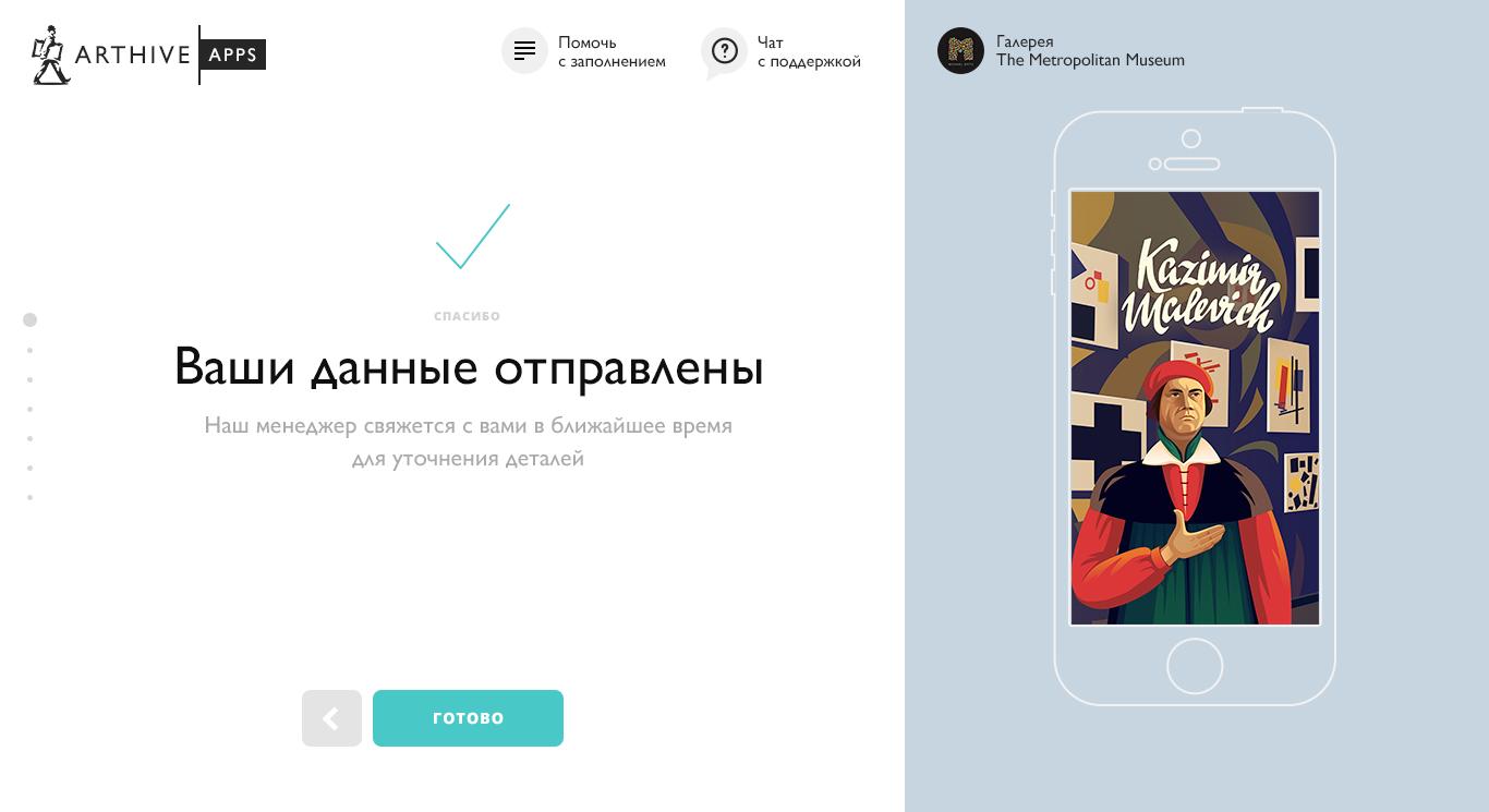 app_create_thx