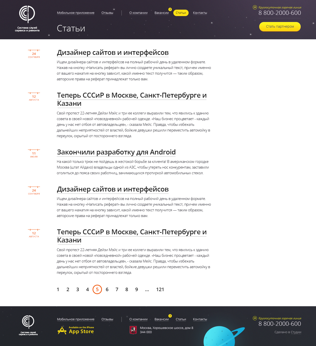 articles_page