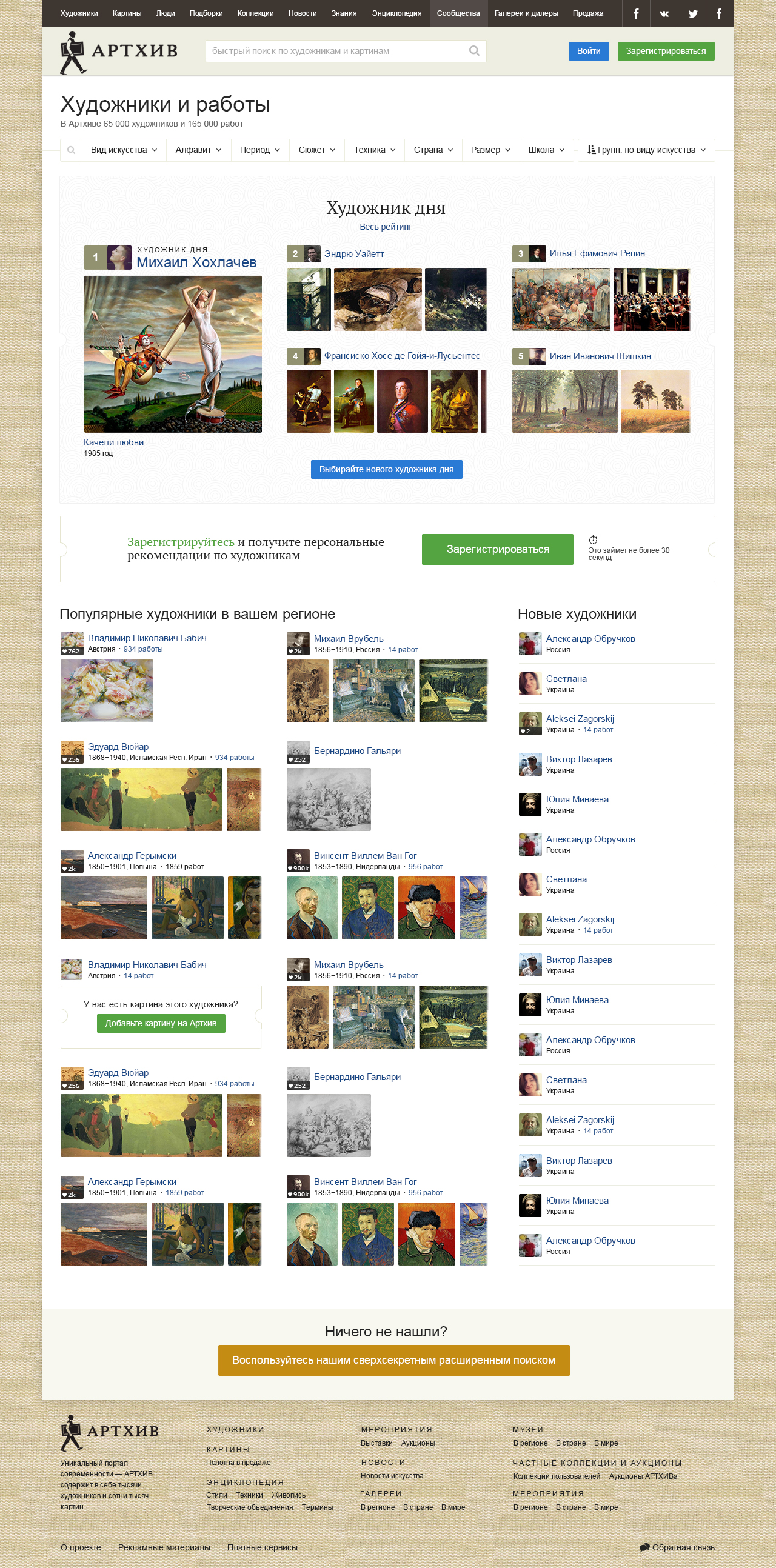artists_and_works_enter_page