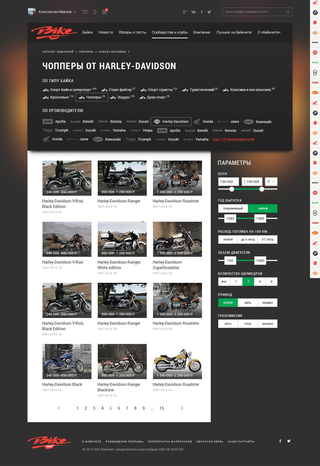 catalog_bikes