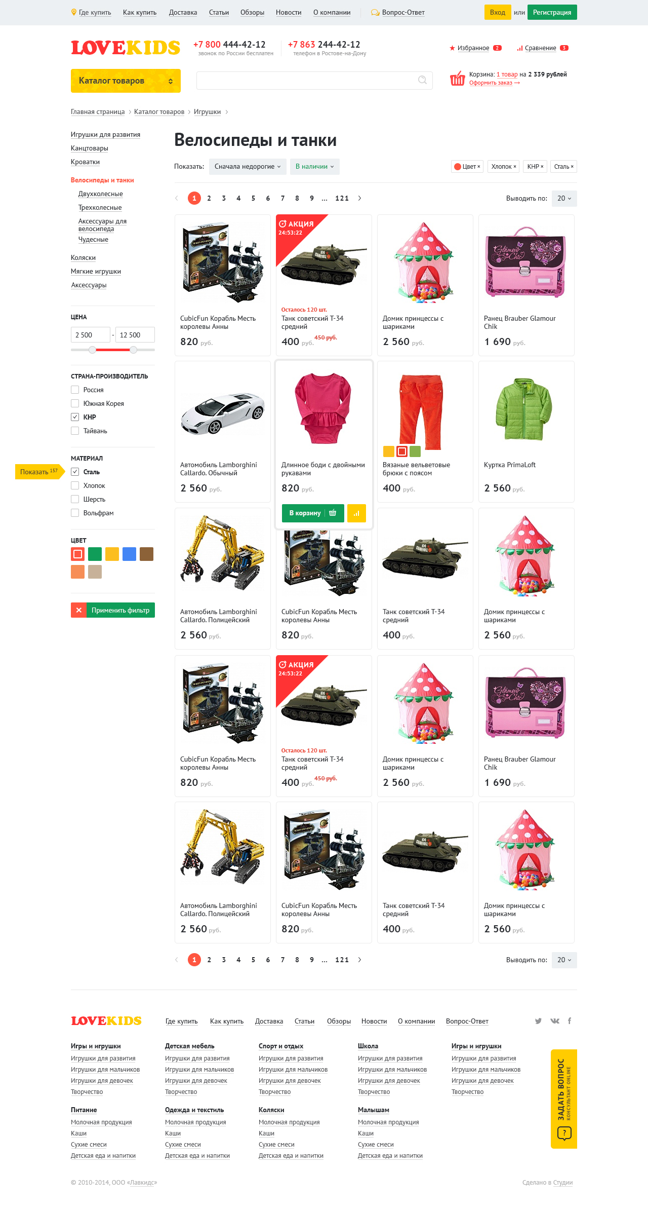 catalog_page