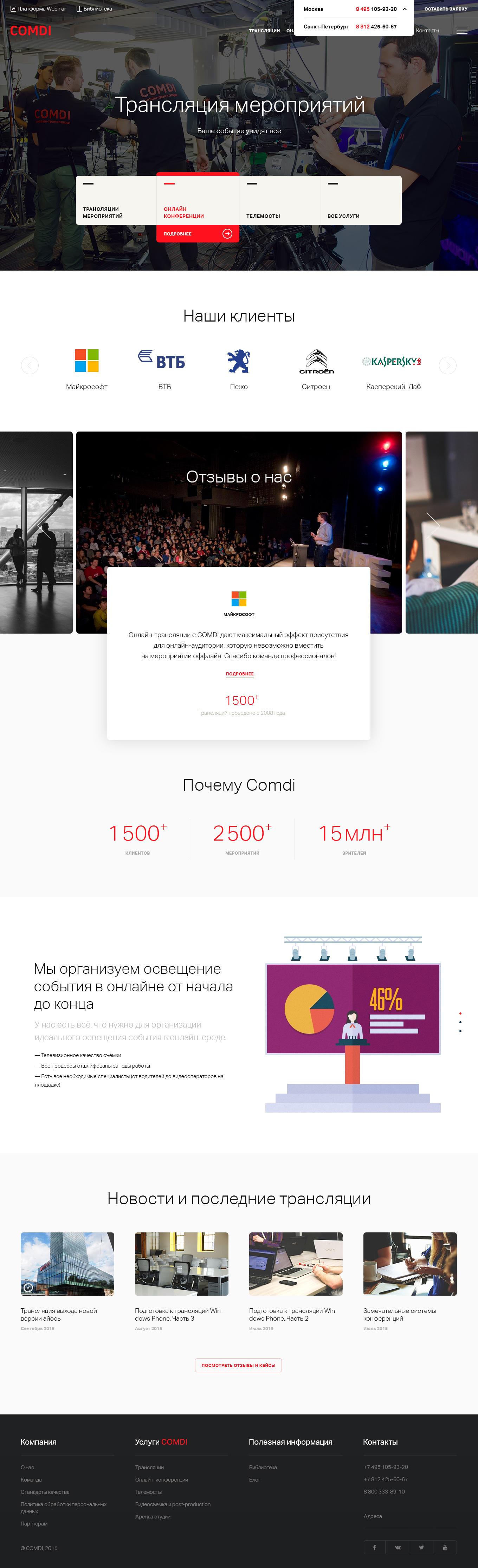 comdi_homepage