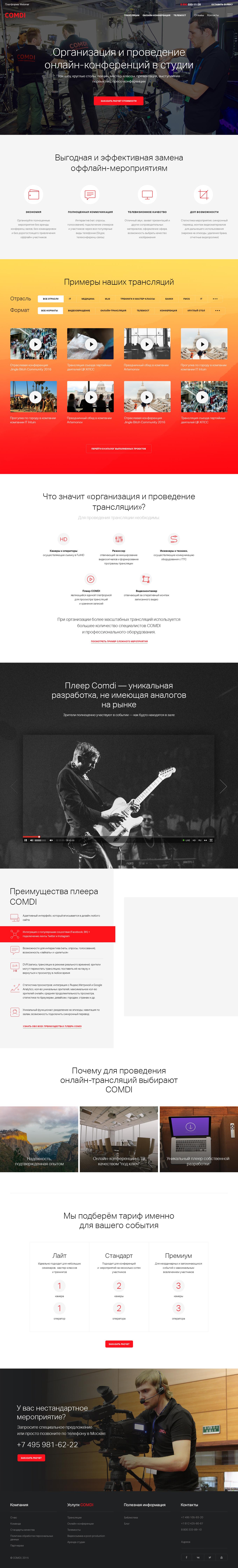 comdi_online_conf