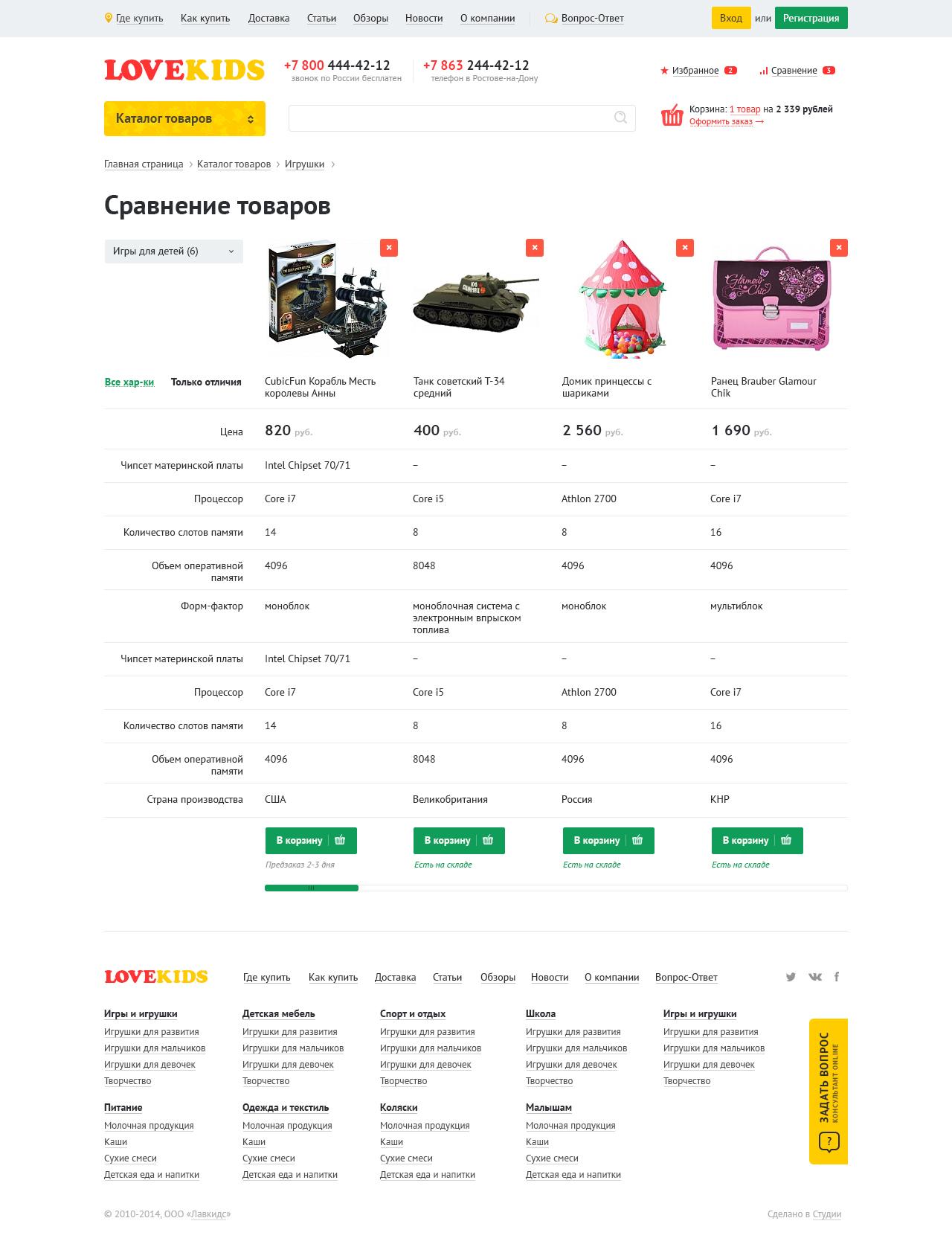 compare_page
