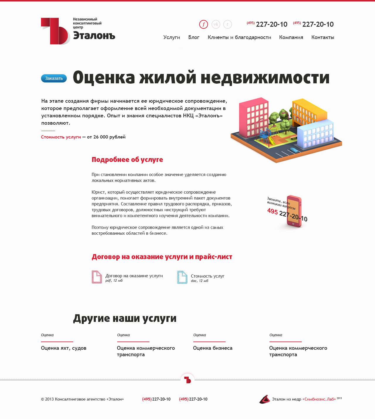 etalon_uslugi