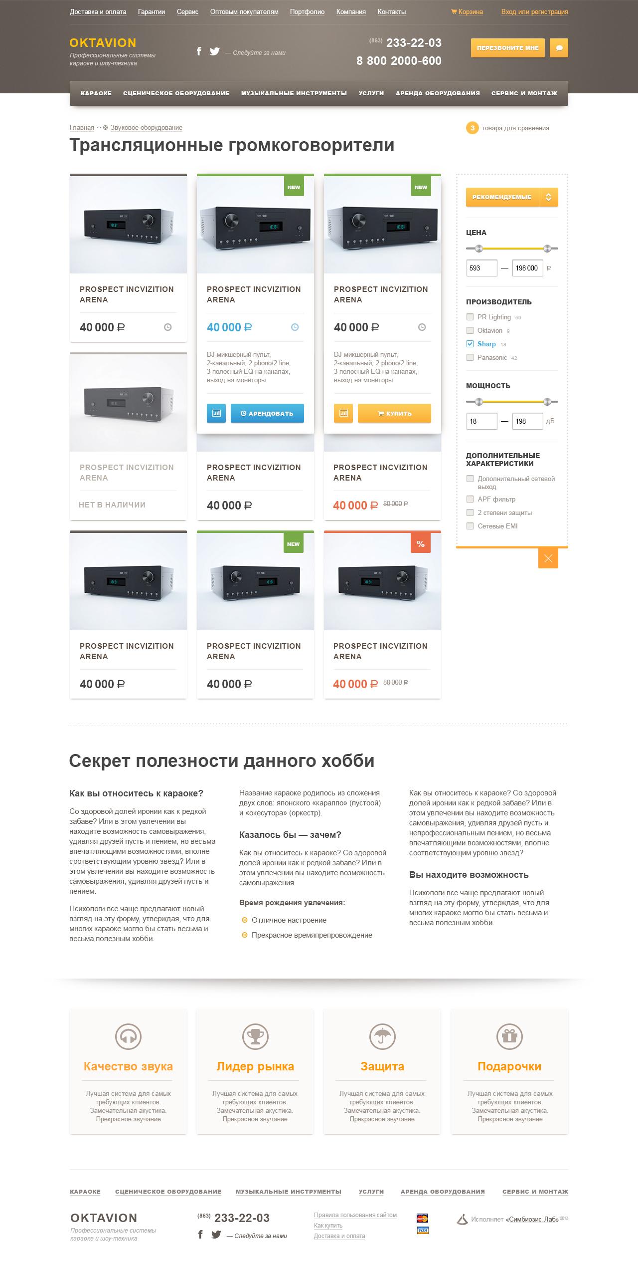 Портфолио  Скоробогатько Николай  Дизайнер › Octavion
