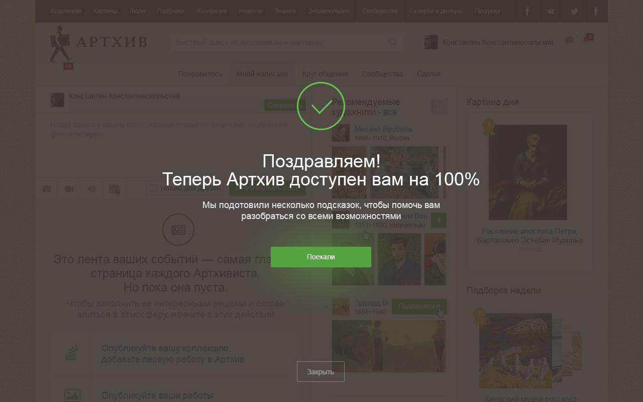 lenta_page_fresh_user_info_1