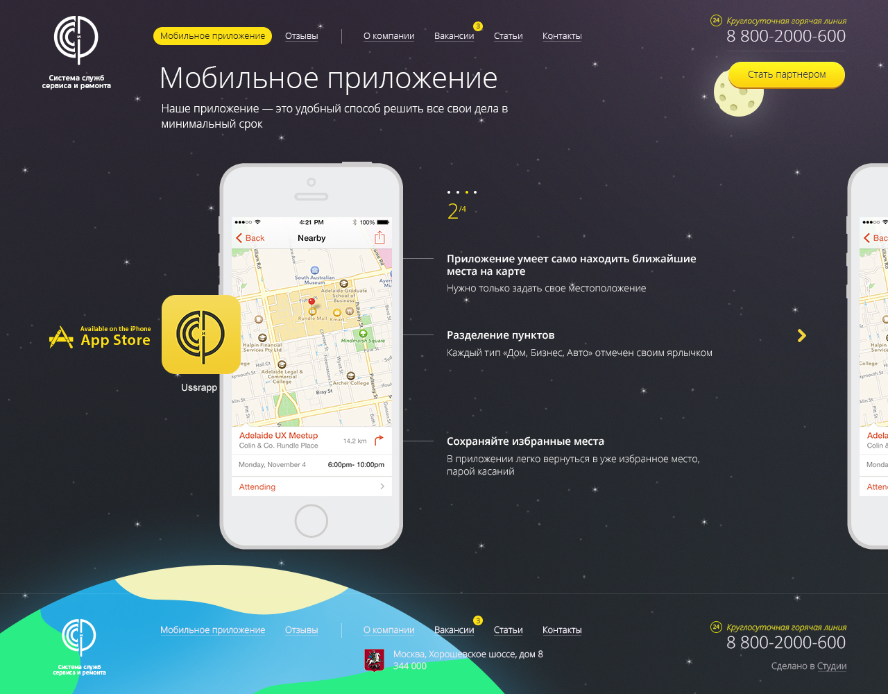 mobile_page