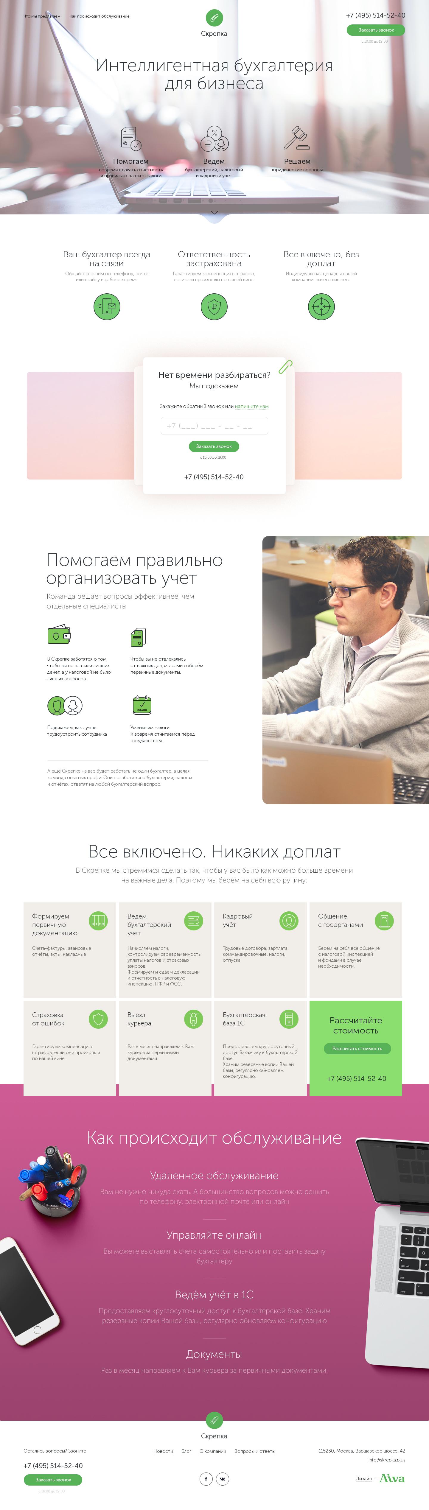 skrepka_homepage