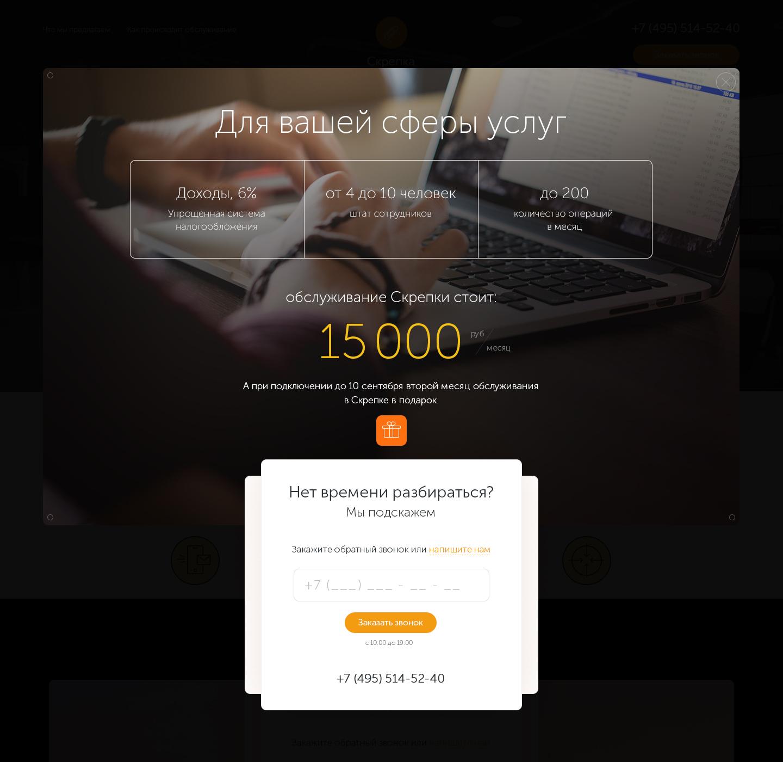 skrepka_homepage_calc_final_screen