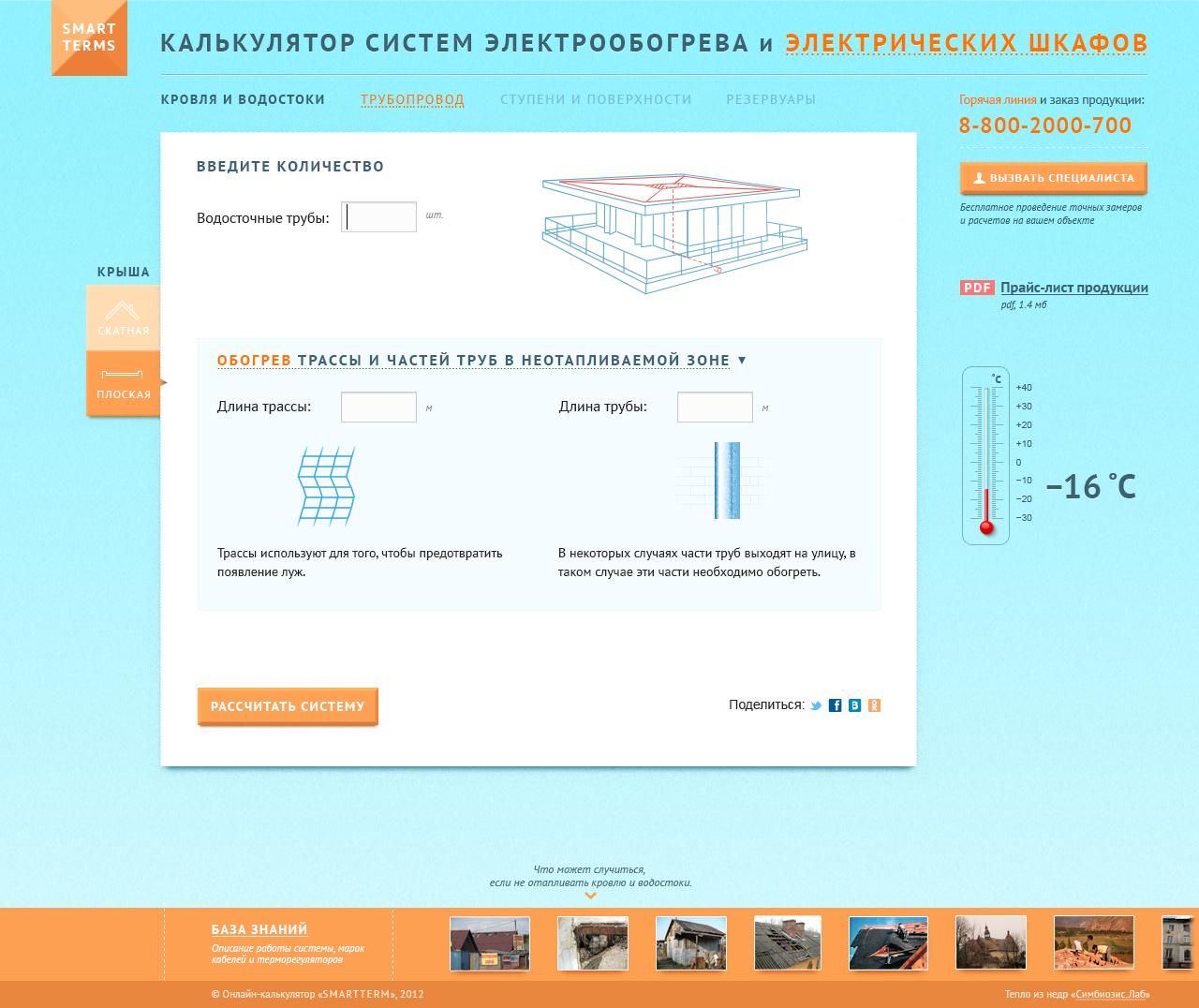 smart-roof2