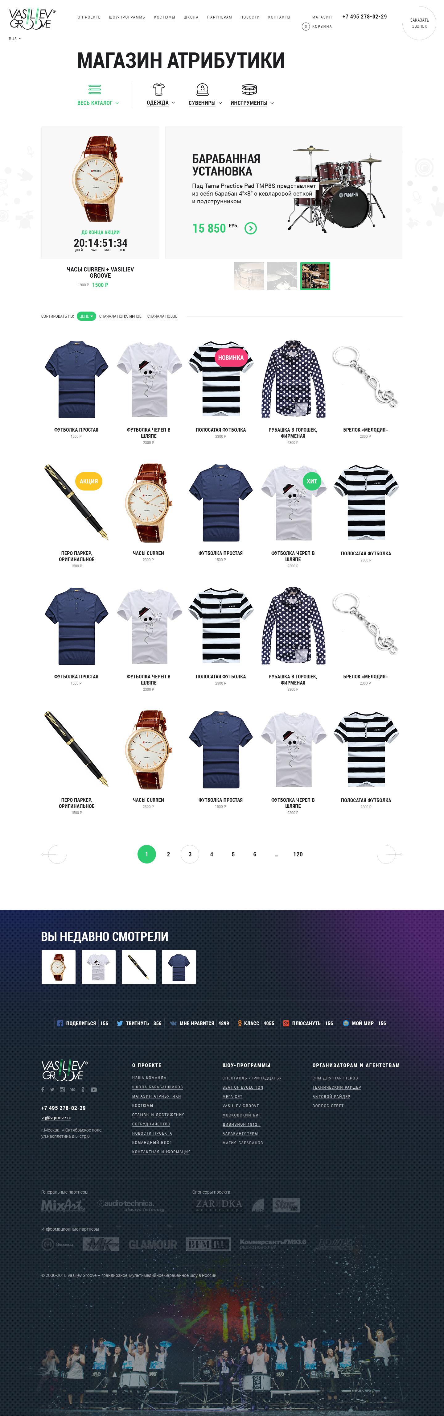 vgroove_catalog