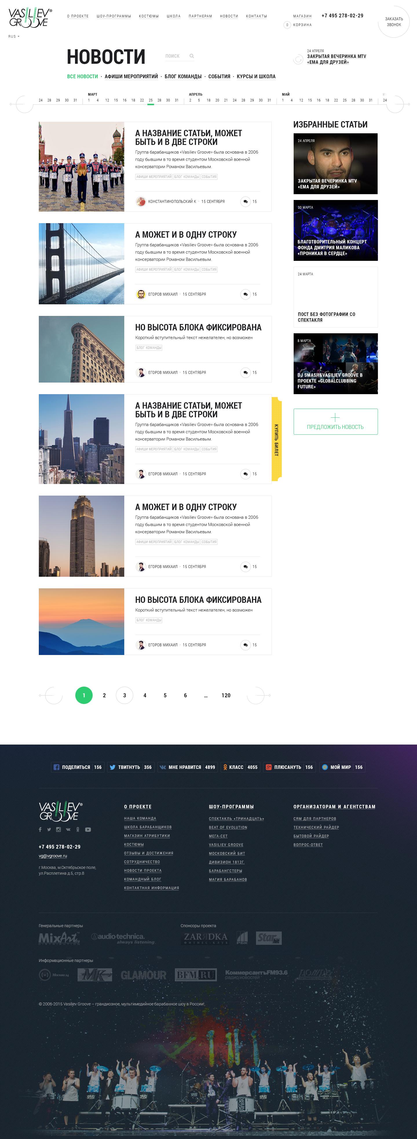 vgroove_list_of_news