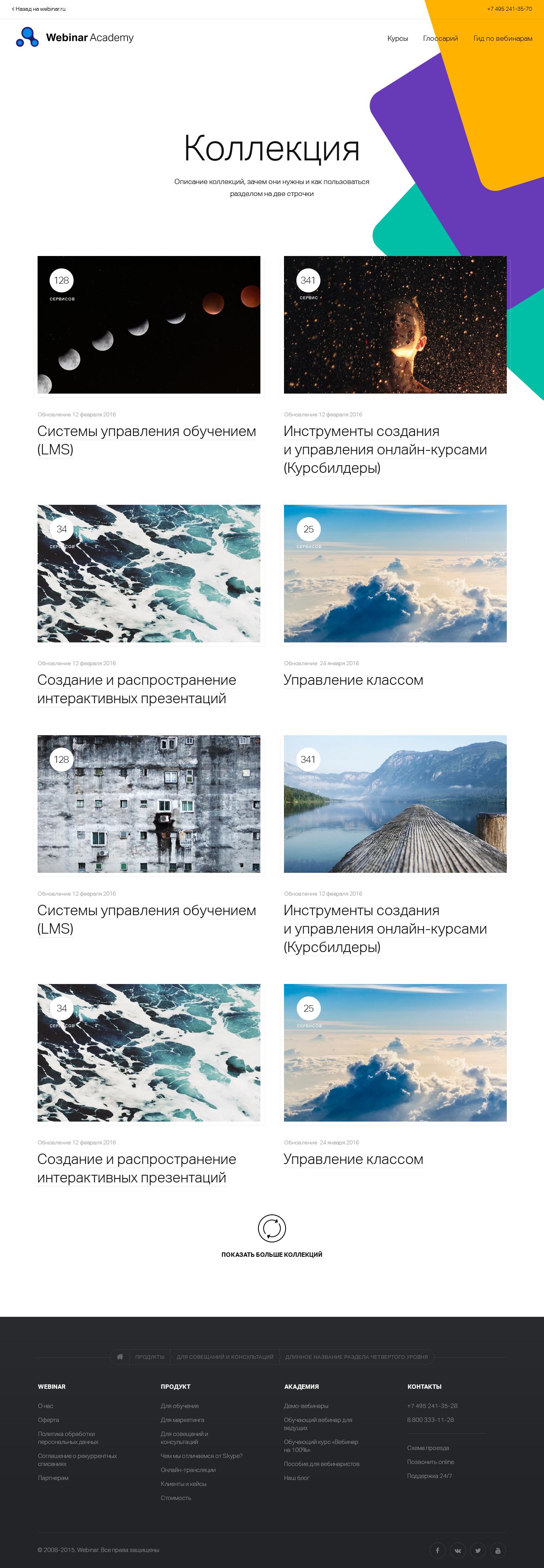 webinar_academy_list_of_collections