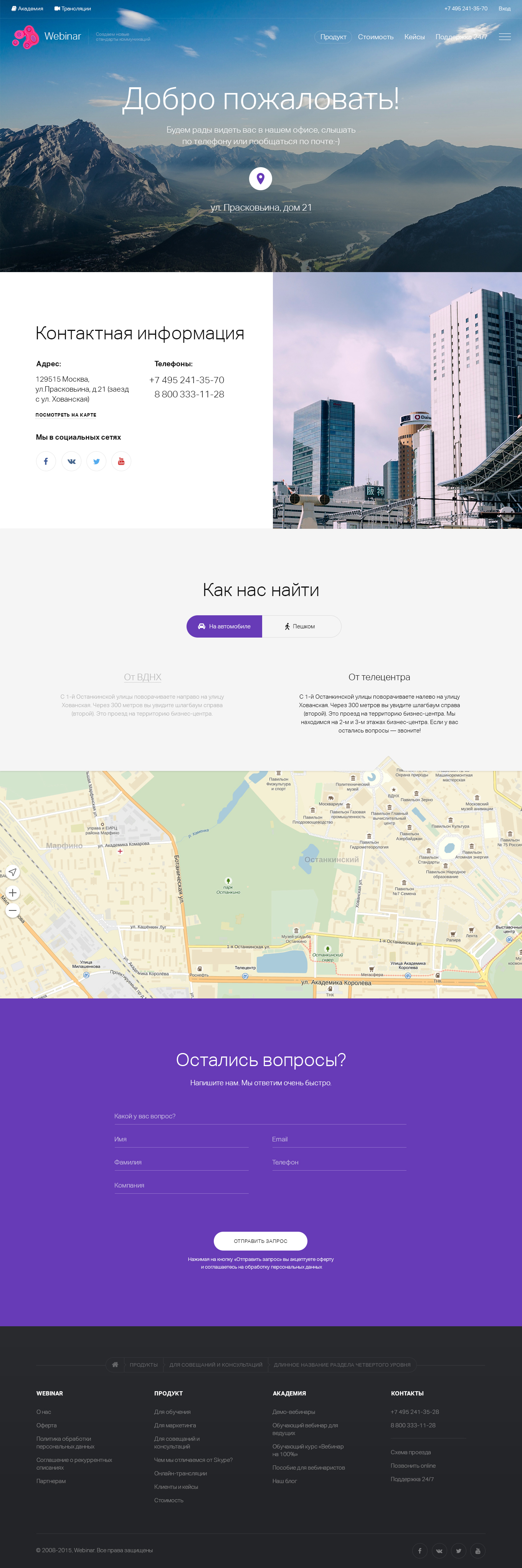 webinar_contacts