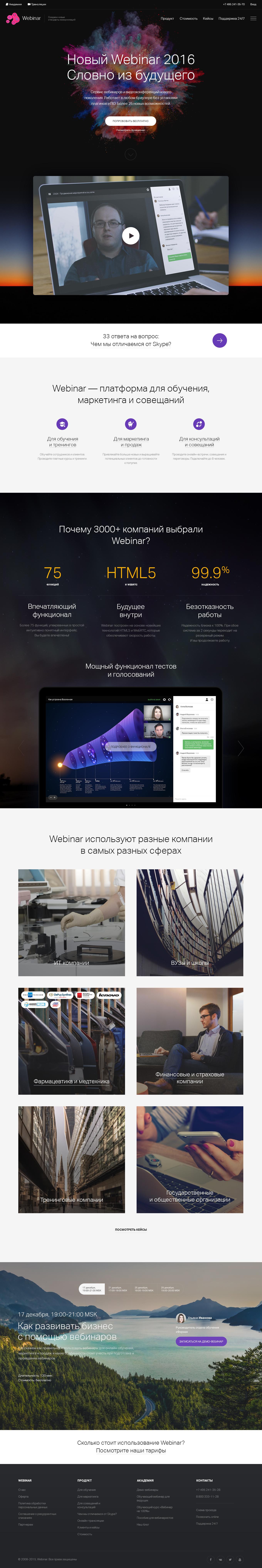 webinar_homepage